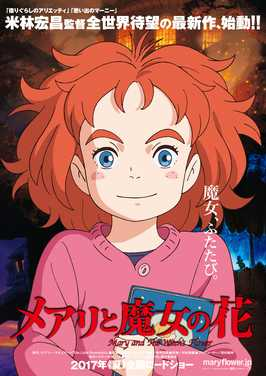 Poster dari Mary and the Witch's Flower