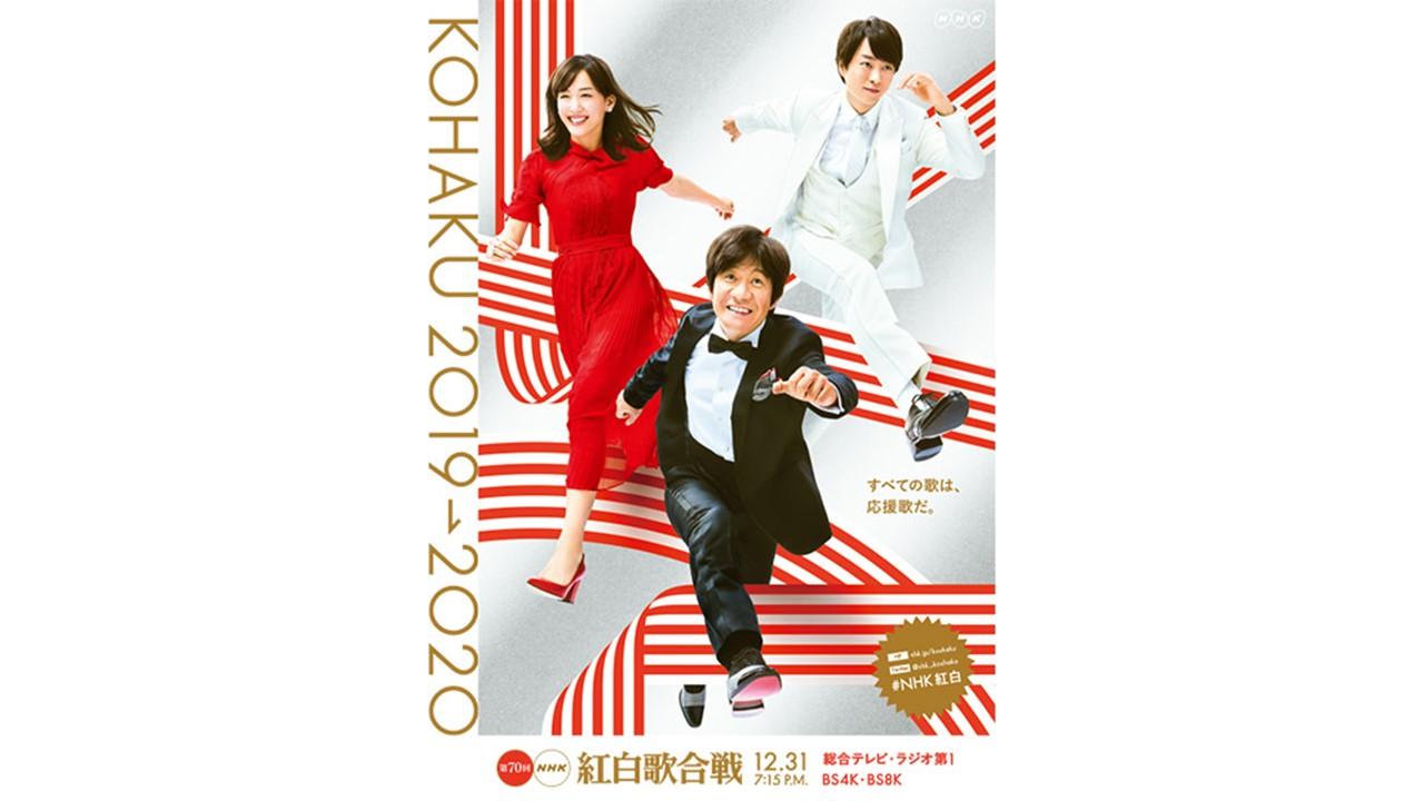 Poster untuk NHK Kouhaku Uta Gassen edisi tahun ini.